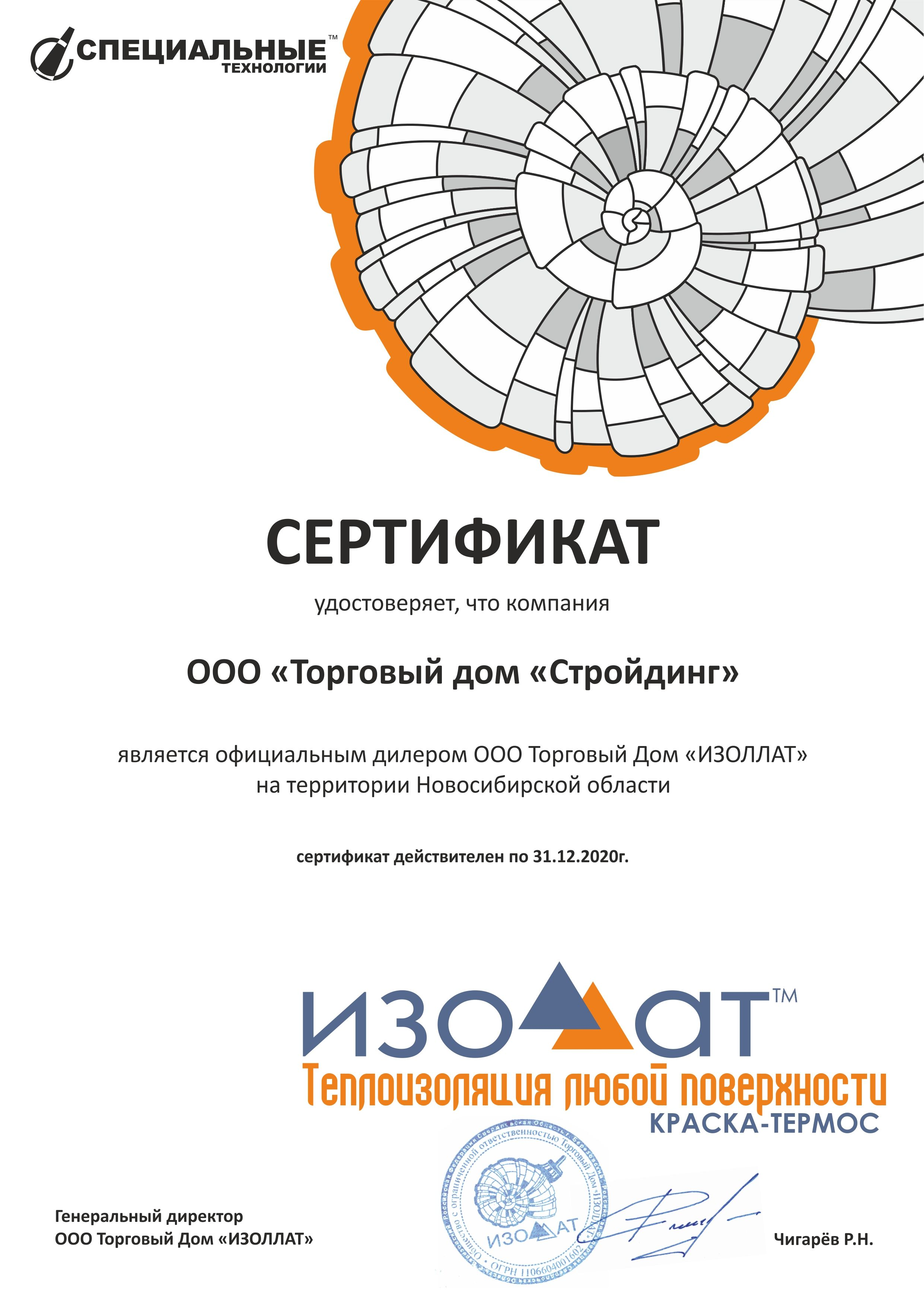 Изоллат-03 (19 л.)